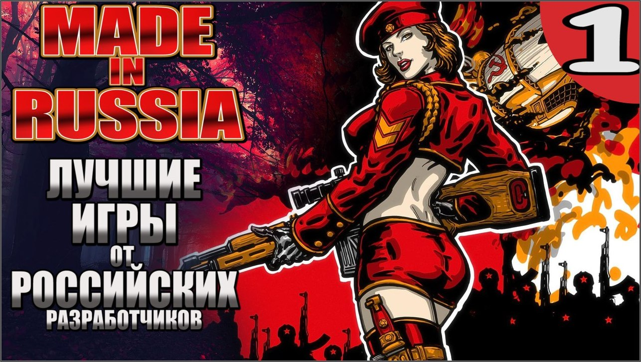 MADE IN RUSSIA - ЛУЧШИЕ ИГРЫ