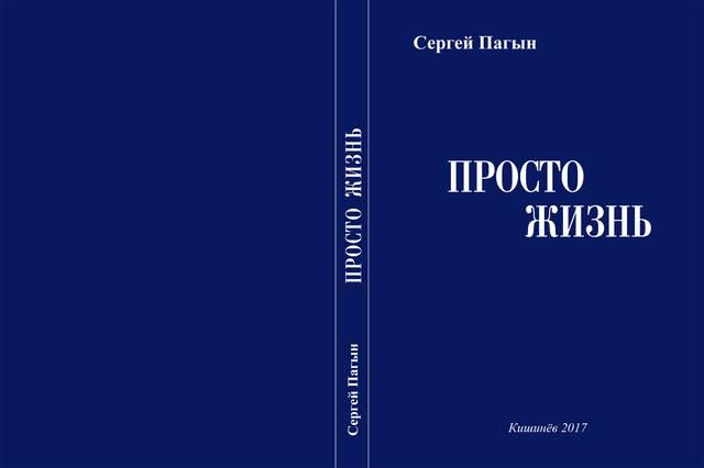 Сергей-ПАГЫН-Просто-Жизнь-Cover
