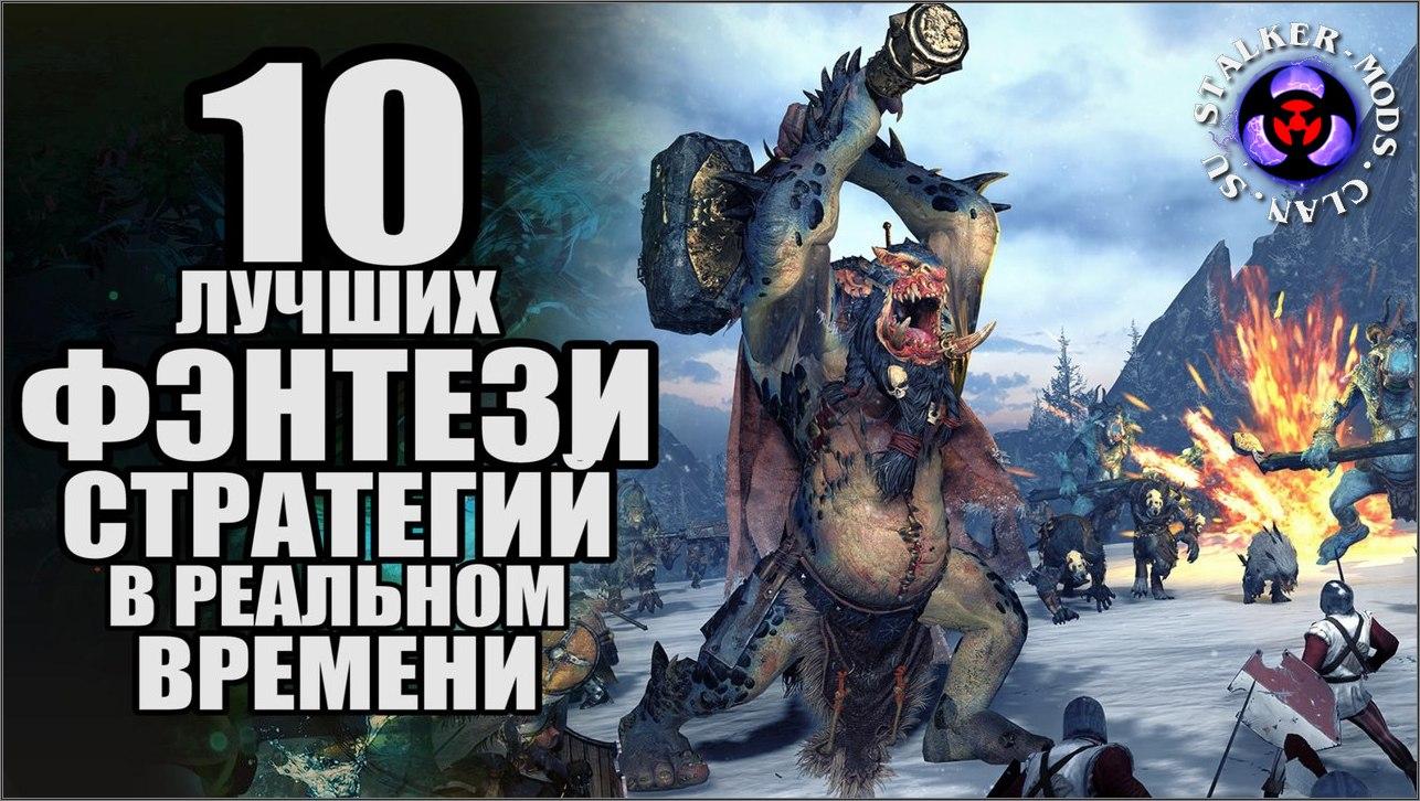 10 ЛУЧШИХ ФЭНТЕЗИ СТРАТЕГИЙ