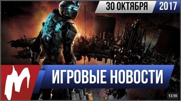 Новости игр 30 октября