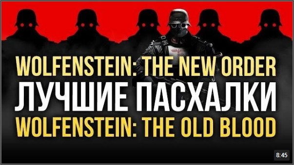 Пасхалки Wolfenstein: The New Order и The Old Blood