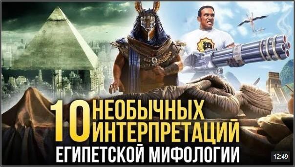 ТОП 10 - ЕГИПЕТСКАЯ мифология
