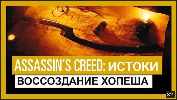 Creed Истоки - Воссоздание хопеша