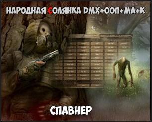 СПАВНЕР - НАРОДНАЯ СОЛЯНКА DMX+ООП+МА+К