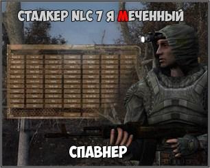 СПАВНЕР ДЛЯ NLC 7 Я МЕЧЕНЫЙ
