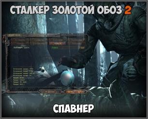 СПАВНЕР ДЛЯ СТАЛКЕР ЗОЛОТОЙ ОБОЗ 2