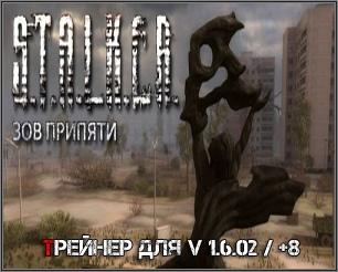 ТРЕЙНЕР ДЛЯ СТАЛКЕР ЗОВ ПРИПЯТИ 1.6.02