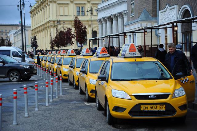 Скидки на такси
