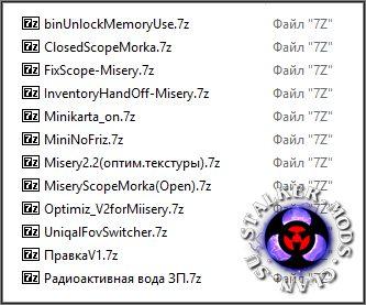 скриншот архива