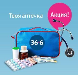 Промокод Аптека 366. Скидка 4% на весь заказ