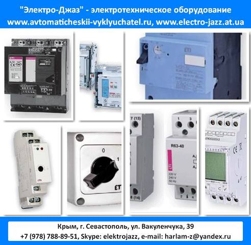 Автоматический выключатель Крым, Севастополь, Симферополь. Переключатели. Промышленные автоматические выключатели 19405215_m