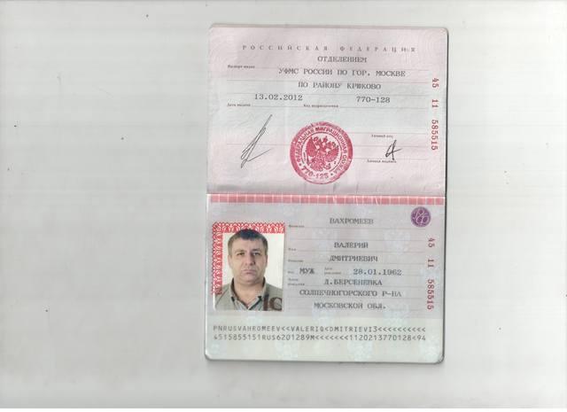 сканы паспортов скачать бесплатно