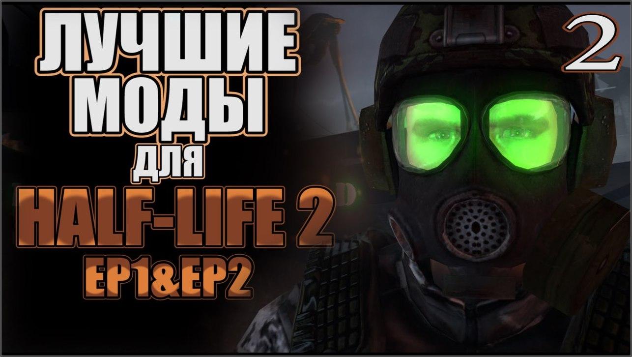 ЛУЧШИЕ МОДЫ HALF-LIFE 2 - часть 2