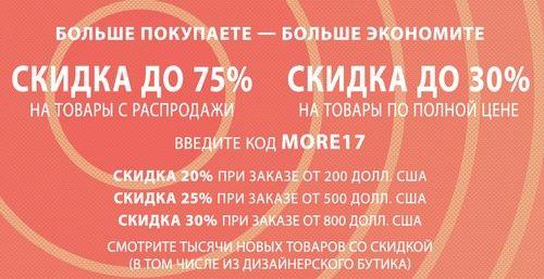 Shopbop промокод. Скидка 30% на ВСЁ