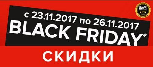 Бесплатная доставка СПОРТМАСТЕР.  Черная пятница стартует 23 ноября 2017! Вас ждут скидки до 50%