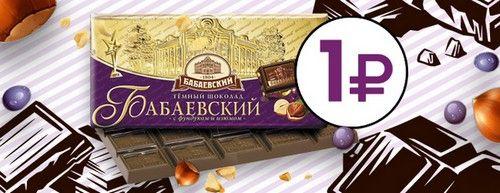 Промокод Аленка. Шоколад «Бабаевский» с фундуком и изюмом стоит всего 1 рубль!