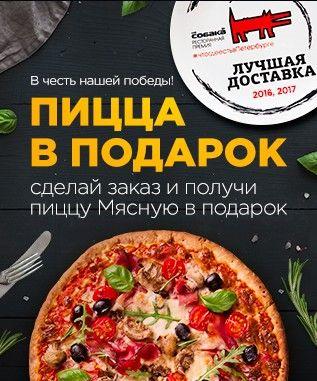 Промокод 2 Берега. Пицца или другое блюдо в подарок + бесплатная доставка