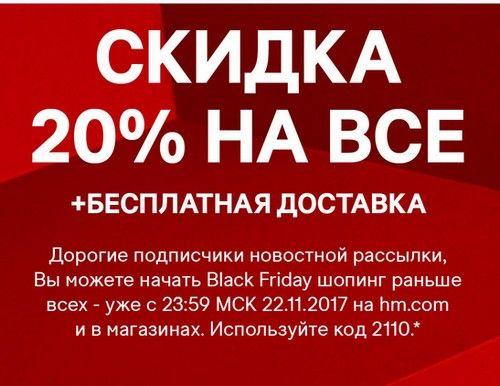 Промокод H&M. Скидка 20% на всё + бесплатная доставка!