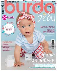 бурда, журналы мод, burda baby