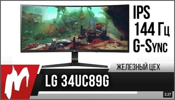 LG34UC89G