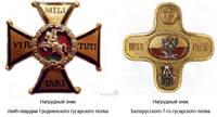 нагрудный знак герб «Погоня»
