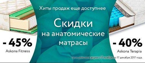 Промокод Аскона. Скидка 500 рублей на весь заказ