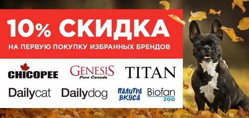 Промокод Старая ферма (dogeat.ru).  Дополнительная скидка до 20% на разные товары + подарки к заказу