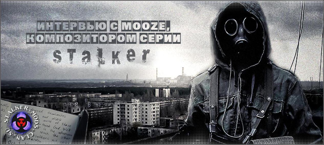 MoozE - легенда музыки для сталкера