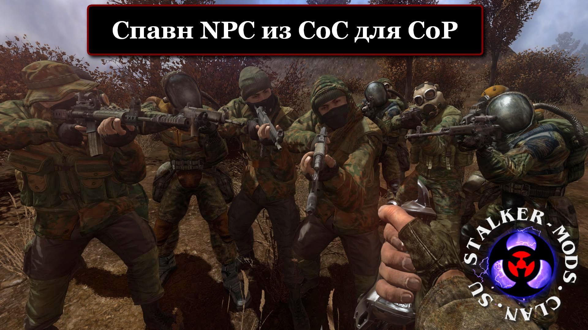 новые модели персонажей и NPC для игры сталкер