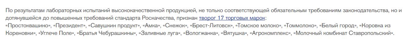 Роскачество нашло плесень и антибиотики в десятках марок российского творога | Изображение 1