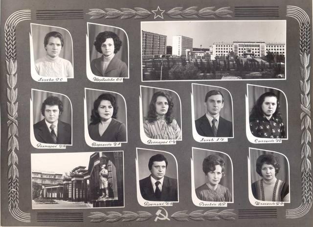 ВЫПУСК 1980