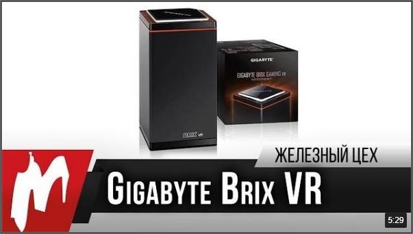 Мини-компьютер Gigabyte Brix VR