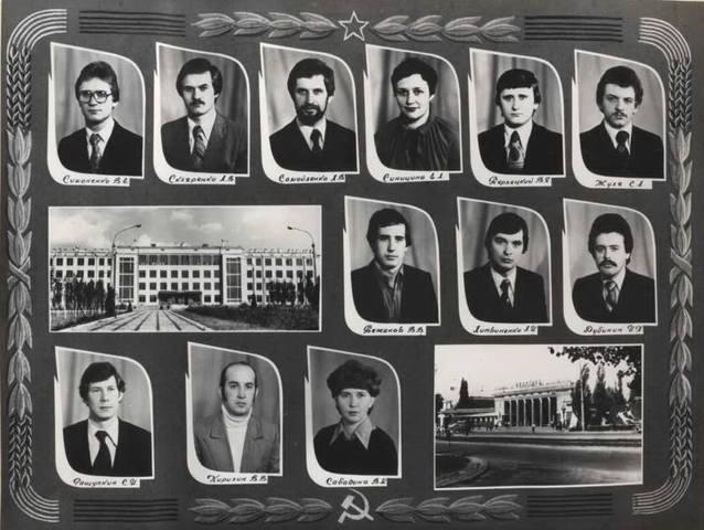 ВЫПУСК 1981