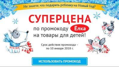 Промокод Holodilnik.ru. Суперцена на товары для детей с промокодом