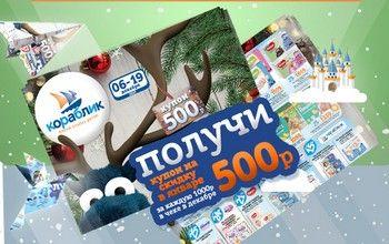 Промокод Кораблик на скидку 500 рублей