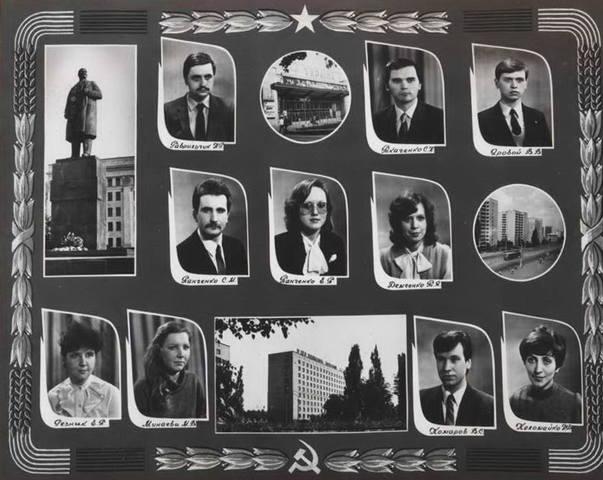 ВЫПУСК 1986
