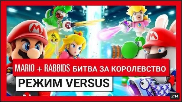 Mario + Rabbids Битва За Королевство