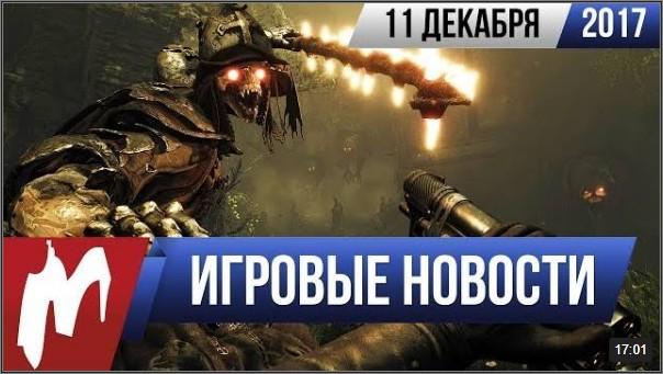новости игр - видео обзор