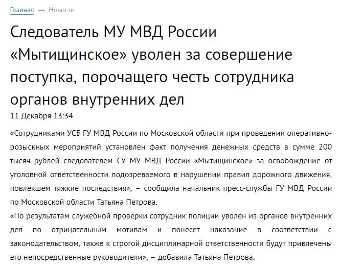Сотрудник антикоррупционного отдела МВД был задержан в Подмосковье за взятку | Изображение 1