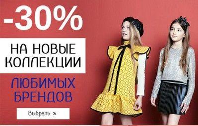 Промокод Bebakids. Скидка 30% на новые коллекции любимых брендов