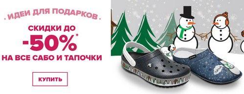 Промокод Crocs. Скидка 300 рублей на весь заказ. До -50% на все сабо и тапочки