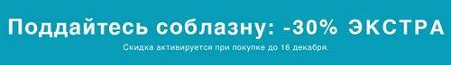 Свежий промокод YOOX. Дополнительная скидка 30% на подборку товаров + бесплатная доставка