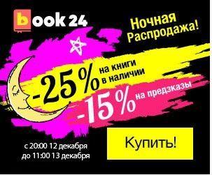Промокод book24. Скидка -25% на книги в наличии и -15% на предзаказ