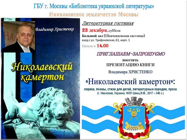 Владимир Николаевич Христенко Николаевское землячество