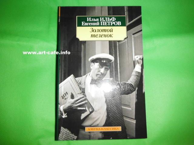 Что интересного прочитали, новые книжные покупки, любимые писатели и книги 19793424_m