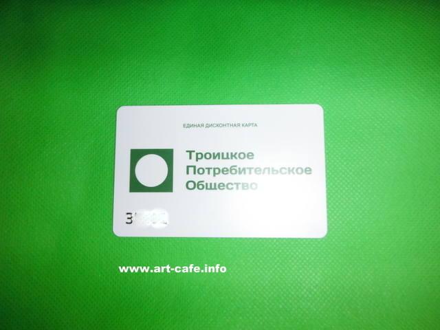 Бонусные и дисконтные пластиковые карты - коллекционирование (Bonus and discount cards - collecting)) - Страница 5 19793565_m
