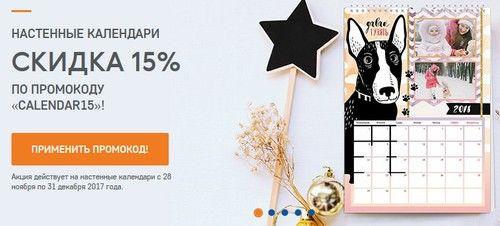 Промокод Papara.ru. 3 по цене 2-х. Скидка до 15% на разную фотопродукцию