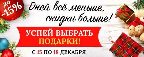 Промокод Мир вышивки (mirkrestikom.ru). Скидка до 15% на весь заказ!