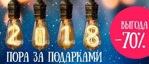 Промокод ВамСвет (vamsvet.ru). Распродажа со скидкой до 70%