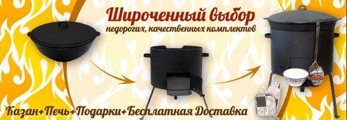 Промокод Kazanchik.ru. Казан + печь + подарки + бесплатная доставка